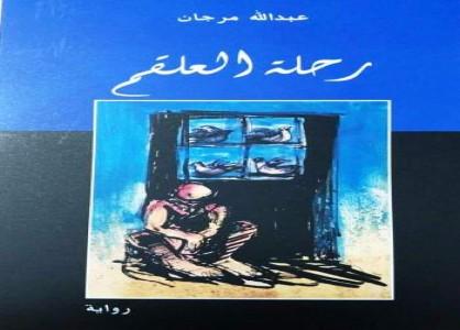 """عبد الله مرجان يصدر روايته الأولى """"رحلة العلقم"""""""