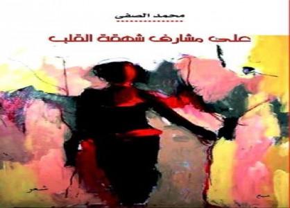 """""""على مشارق شهقة القلب"""" جديد الشاعر محمد الصفى"""