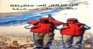من مزكان إلى جاكرطة، رحلة على خطى ابن بطوطة
