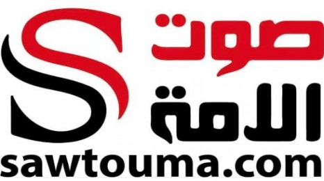 الزميل الكبريتي يصدر صوت الأمة (sawtouma)