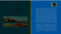 """"""" التشكيل بآزمور حكاية عشق و جمال """" ثالث كتاب لمحمد الصفى"""